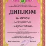 Диплом Смиров
